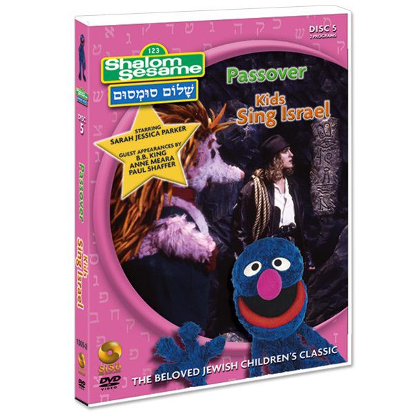 Shalom Sesame DVD- Disc 5