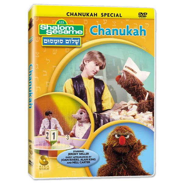 Shalom Sesame Chanukah DVD