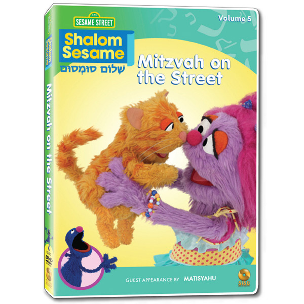 Shalom Sesame 2010 #5: Mitzvah on the Street DVD