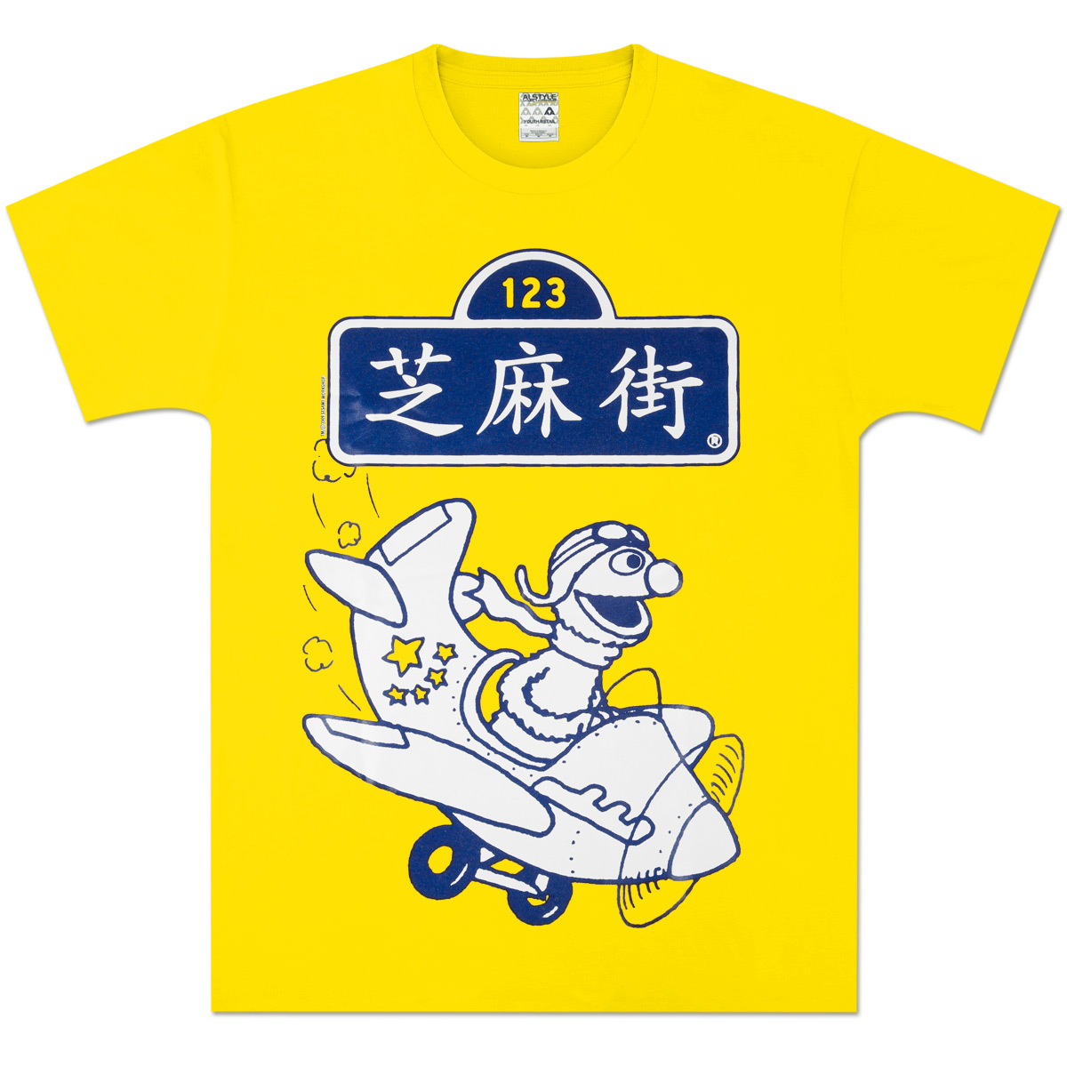 Chinese Grover T-shirt