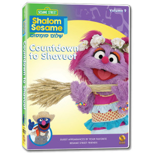Shalom Sesame 2010 #9: Countdown to Shavuot DVD