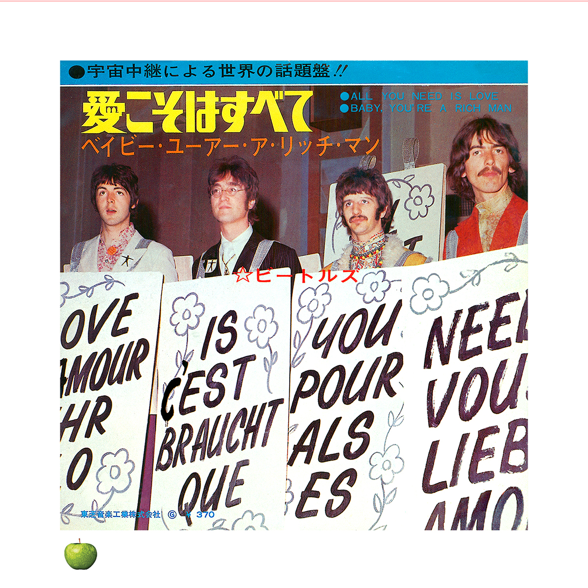 All You Need Is Love Version 2 Lithograph