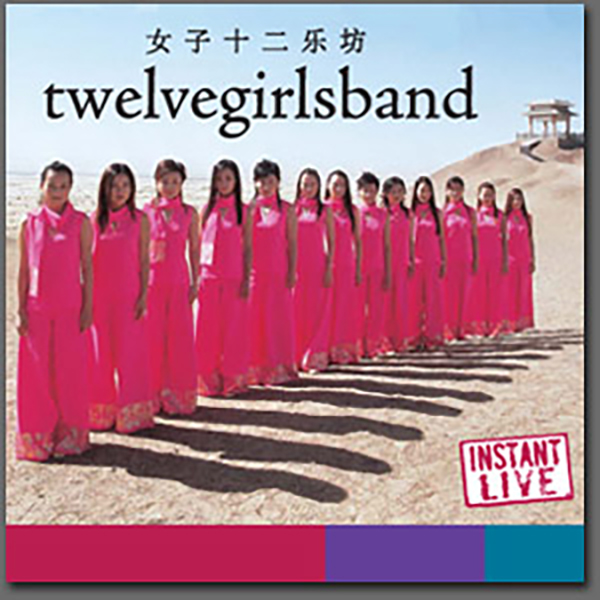 Twelve Girls Band Live at Nob Hill Masonic Center, San Francisco, CA 10/26/05