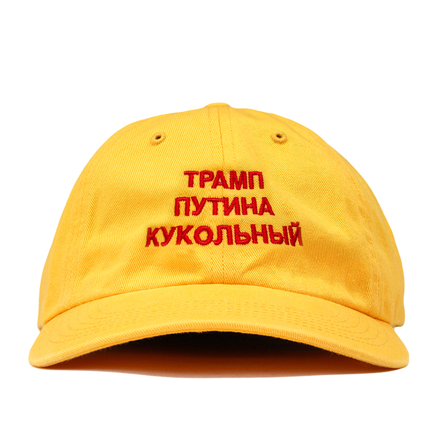 Trump is Putin's Marionette Dad Hat