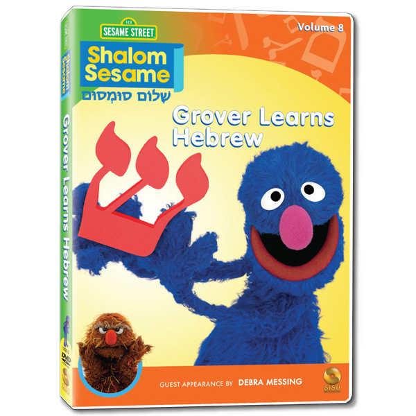 Shalom Sesame 2010 #8: Grover Learns Hebrew DVD