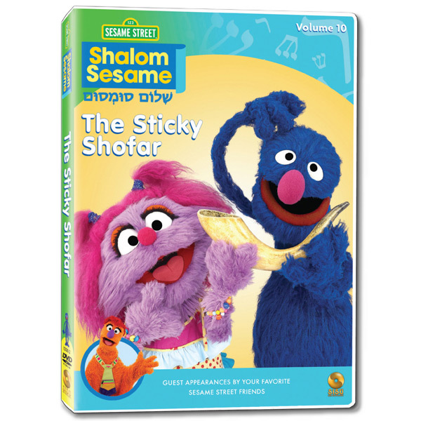 Shalom Sesame 2010 #10: The Sticky Shofar DVD