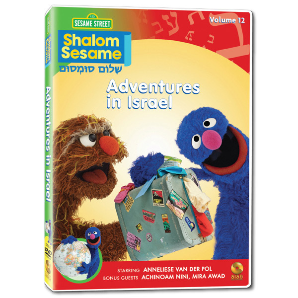Shalom Sesame 2010 #12: Adventures in Israel DVD