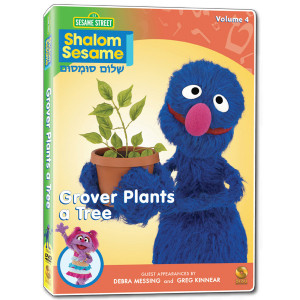 Shalom Sesame 2010 #4: Grover Plants a Tree DVD