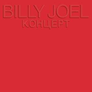 Billy Joel - Kohuept